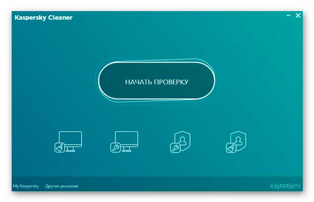 Kaspersky-Cleaner_01 (620x400, 83Kb)