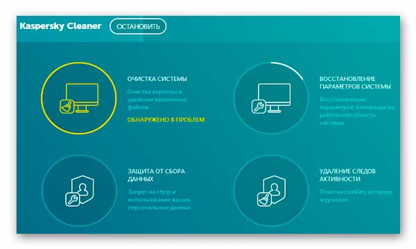 Kaspersky-Cleaner_06 (600x360, 126Kb)