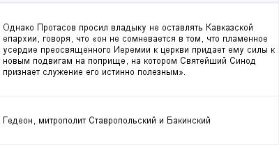 mail_109120_Odnako-Protasov-prosil-vladyku-ne-ostavlat-Kavkazskoj-eparhii-govora-cto-_on-ne-somnevaetsa-v-tom-cto-plamennoe-userdie-preosvasennogo-Ieremii-k-cerkvi-pridaet-emu-sily-k-novym-podvigam (400x209, 7Kb)