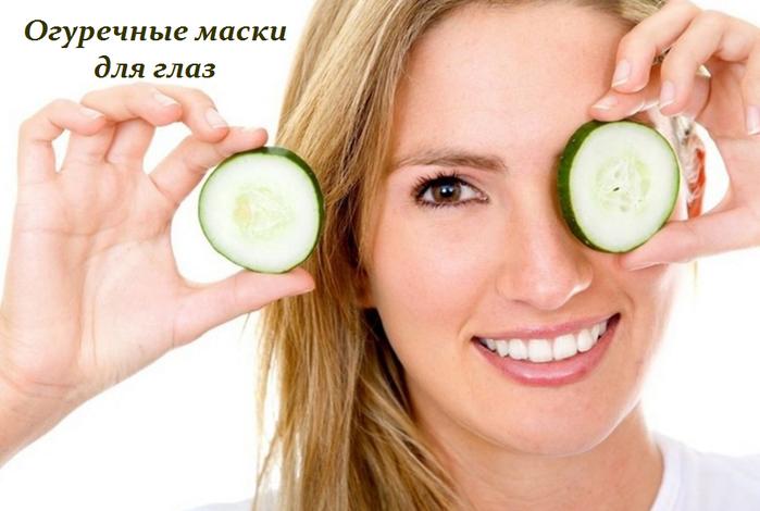 2749438_Ogyrechnie_maski_dlya_glaz (700x470, 382Kb)