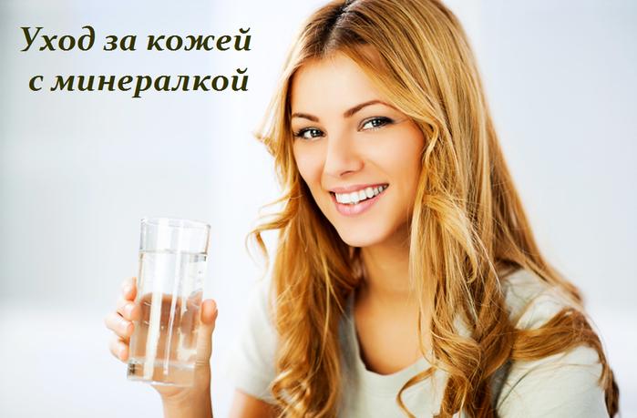 2749438_Yhod_za_kojei_s_mineralkoi (700x459, 408Kb)