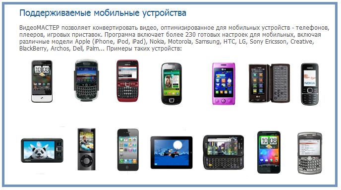 3925311_videomaster_podderjivaemie_ystroistva (688x383, 180Kb)