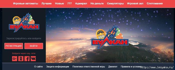 честное казино Вулкан http://casino-vulkan.cc/3925073_chestnka (700x281, 100Kb)