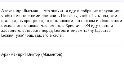 mail_408503_Aleksandr-Smeman-_-eto-znacit-a-idu-v-sobranie-veruuesih-ctoby-vmeste-s-nimi-sostavit-Cerkov-ctoby-byt-tem-kem-a-stal-v-den-kresenia-to-est-clenom-_-v-polnom-i-absoluetnom-smysle-etogo- (400x209, 8Kb)