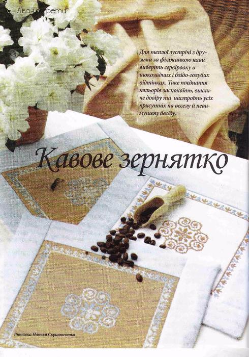 ukr_vyshivka_7_7 (490x700, 498Kb)