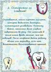 Превью СѓС…РѕРґ Р·Р° молочными зубами 2 (427x604, 213Kb)