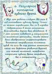 Превью СѓС…РѕРґ Р·Р° молочными зубами 6 (427x604, 254Kb)