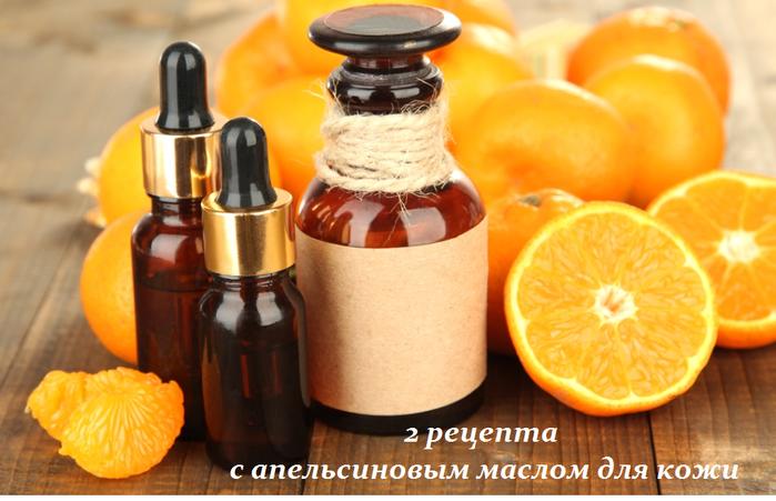 2749438_2_recepta_s_apelsinovim_maslom_dlya_koji (700x451, 439Kb)