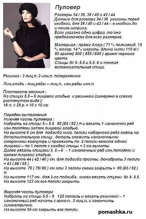 Полувер48b (466x699, 313Kb)