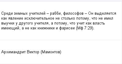 mail_421897_Sredi-zemnyh-ucitelej-_-rabbi-filosofov-_-On-vydelaetsa-kak-avlenie-iskluecitelnoe-ne-stolko-potomu-cto-ne-imel-vyucki-u-drugogo-ucitela-a-potomu-cto-ucit-kak-vlast-imeuesij-a-ne-kak-kn (400x209, 7Kb)