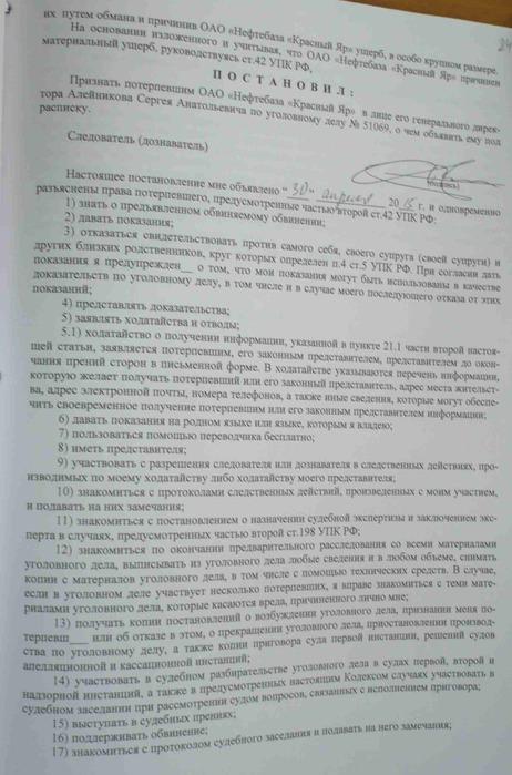 Постановление о признании потерпевшим от 30 апр 2015г лист 2 P1380646 (462x700, 101Kb)