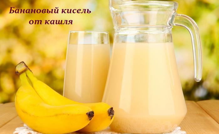 2749438_Bananovii_kisel_ot_kashlya (700x428, 361Kb)