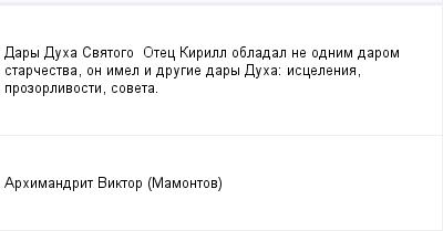 mail_110525_Dary-Duha-Svatogo------Otec-Kirill-obladal-ne-odnim-darom-starcestva-on-imel-i-drugie-dary-Duha_-iscelenia-prozorlivosti-soveta. (400x209, 5Kb)