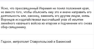 mail_110755_Asno-cto-preosvasennyj-Ieremia-ne-ponal-polozenia-kraa-no-vmesto-togo-ctoby-obasnit-emu-eto-i-inace-napravit-ego-deatelnost-ili-nakonec-zamenit-ego-drugim-licom-knaz-Voroncov-ishodatajs (400x209, 8Kb)