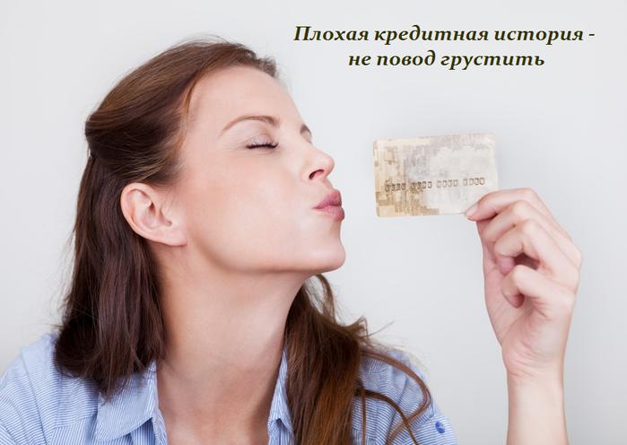 2749438_Plohaya_kreditnaya_istoriya__ne_povod_grystit (700x496, 409Kb)