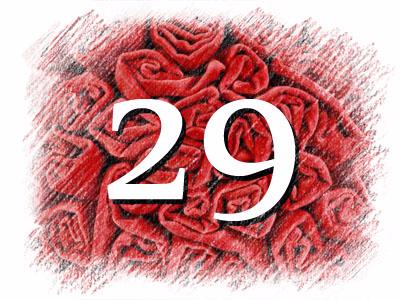 Поздравление на 29