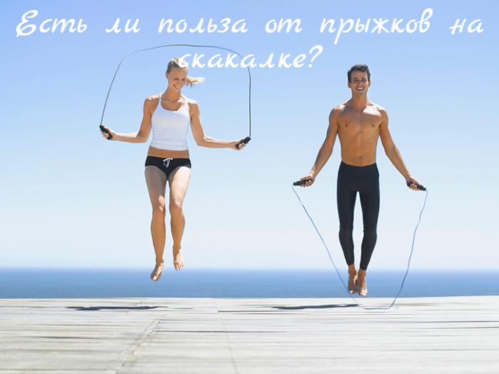 "alt=""Есть ли польза от прыжков на скакалке?""/2835299_Est_li_polza_ot_prijkov_na_skakalke (700x524, 271Kb)"