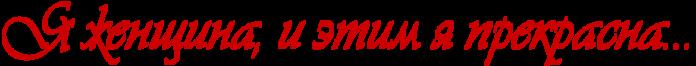2835299_Ya_jenshina_i_etim_ya_prekrasna___ (700x66, 20Kb)