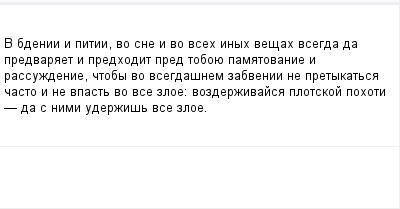 mail_449652_V-bdenii-i-pitii-vo-sne-i-vo-vseh-inyh-vesah-vsegda-da-predvaraet-i-predhodit-pred-toboue-pamatovanie-i-rassuzdenie-ctoby-vo-vsegdasnem-zabvenii-ne-pretykatsa-casto-i-ne-vpast-vo-vse-zl (400x209, 5Kb)