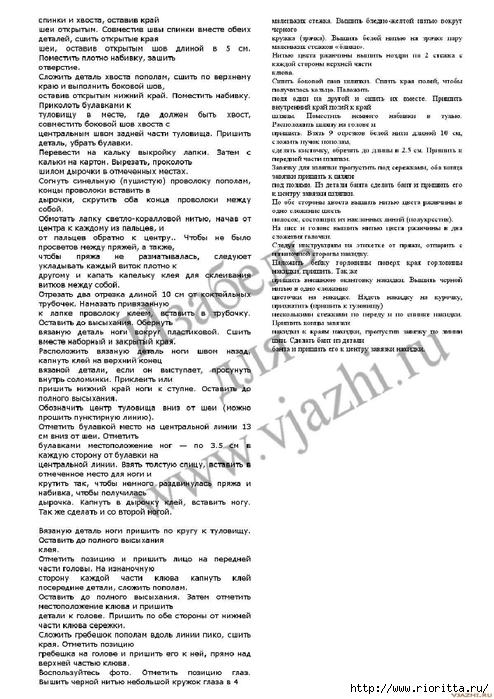 хенни6 (494x700, 248Kb)