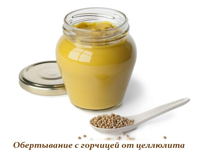 2749438_Obertivanie_s_gorchicei_ot_cellulita (698x552, 198Kb)