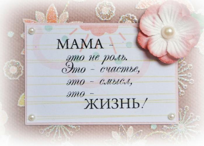 С днем рождения взрослого сына поздравить маму