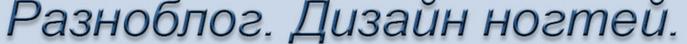 Безымянный (700x44, 49Kb)