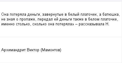 mail_113557_Ona-poterala-dengi-zavernutye-v-belyj-platocek-a-batueska-ne-znaa-o-propaze-peredal-ej-dengi-takze-v-belom-platocke-imenno-stolko-skolko-ona-poterala_-_-rasskazyvala-N. (400x209, 5Kb)