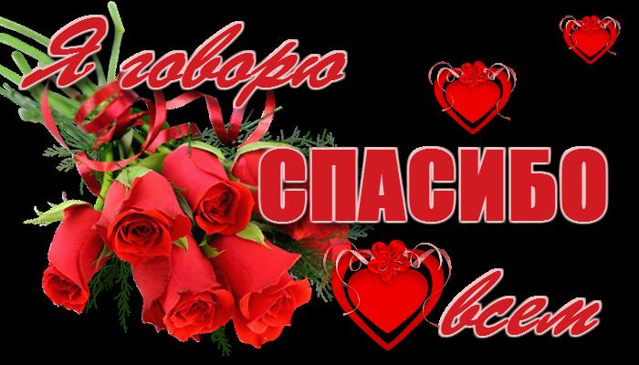 4979645_130032819_Spasibo__1 (700x400, 276Kb)