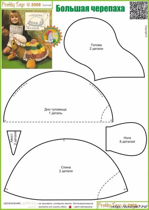 Выкройка игрушек черепаха