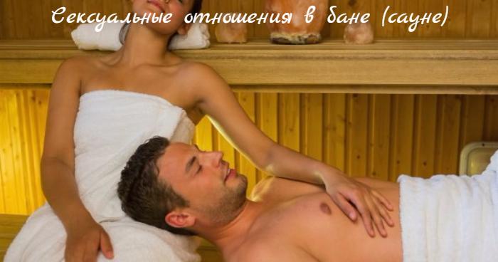"""alt=""""Сексуальные отношения в бане (сауне)""""/2835299__4_ (700x368, 410Kb)"""