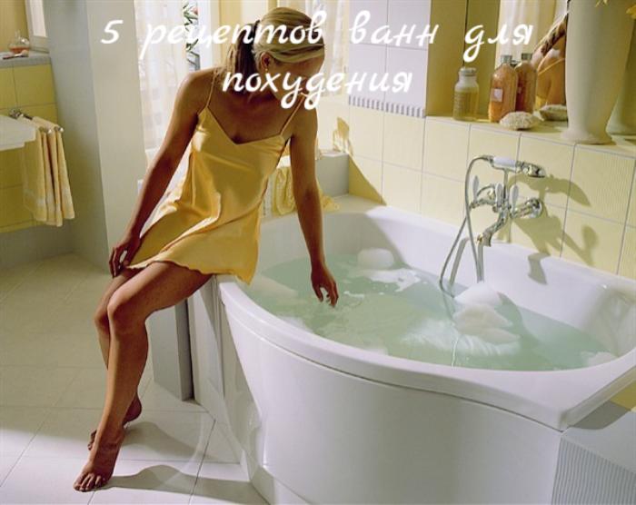 """alt=""""5 рецептов ванн для похудения""""/2835299_5_ (700x556, 641Kb)"""