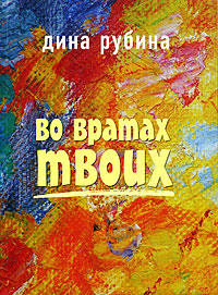 Dina_Rubina__Vo_vratah_tvoih (200x271, 37Kb)