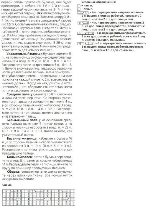 мужп2 (502x700, 124Kb)
