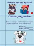 Превью чековая книжка желаний 1 (453x604, 182Kb)