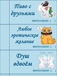 Превью чековая книжка желаний 5 (453x604, 182Kb)
