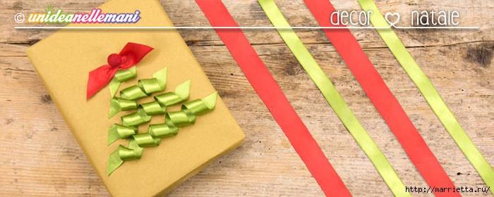 Елочка из ленточек. Оригинальная упаковка подарка (6) (700x280, 174Kb)