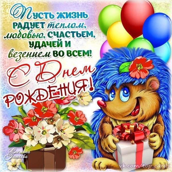 Поздравления кратко с днем рождения