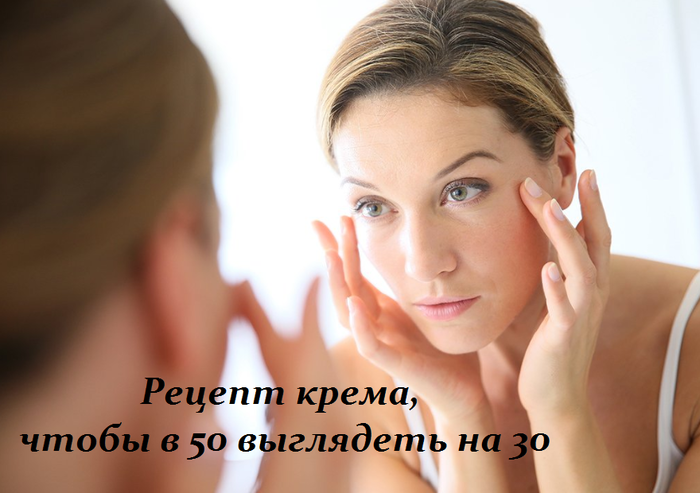 3925073_132662147_2749438_Recept_krema_chtobi_v_50_viglyadet_na_30 (700x493, 345Kb)