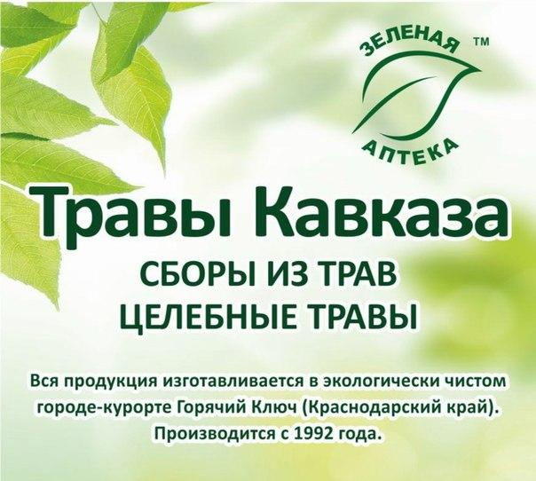 травы кавказа текст (604x542, 63Kb)
