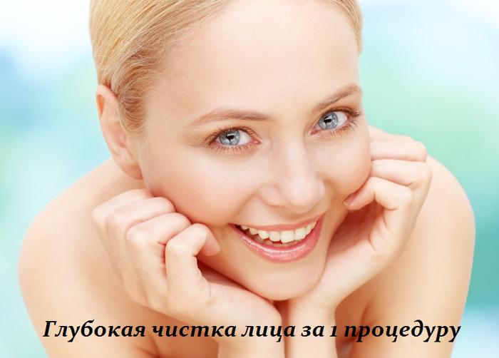 2749438_Glybokaya_chistka_lica_za_1_procedyry (700x502, 364Kb)