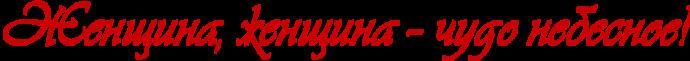2835299_Jenshina_jenshina__chydo_nebesnoe (700x61, 19Kb)
