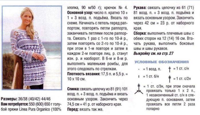4948224_tynika_opis (700x402, 499Kb)