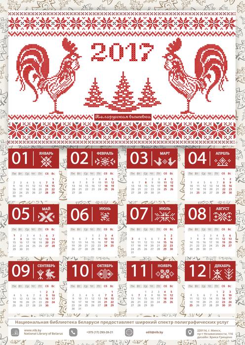 01_New Year_Calendar (496x700, 449Kb)