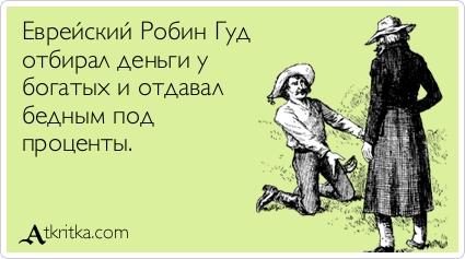 atkritka_1369141575_117 (425x237, 72Kb)