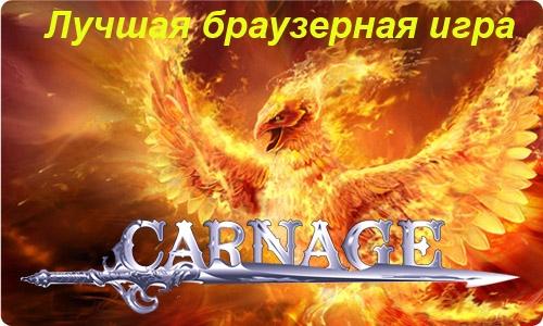 3509984_132686773_3509984_1334385771_carnage8 (500x300, 151Kb)
