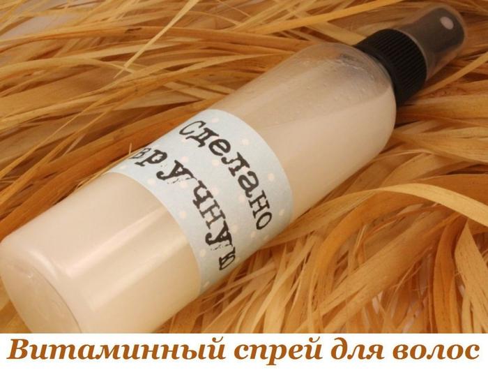 2749438_Vitaminnii_sprei_dlya_volos (700x530, 239Kb)