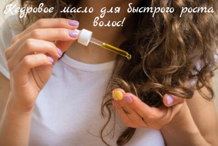 """alt=""""Кедровое масло для быстрого роста волос!""""/2835299__1_ (699x468, 514Kb)"""