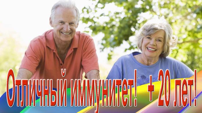4088060_ImmunitetNutricare (700x393, 413Kb)