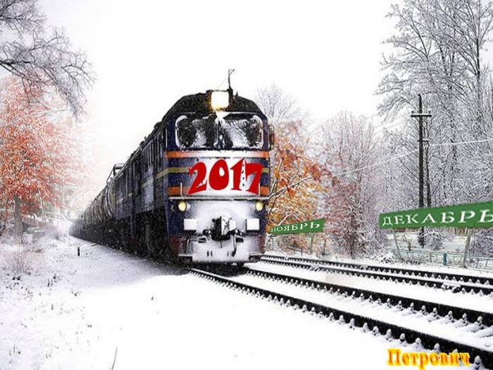 поезд (640x480, 125Kb)